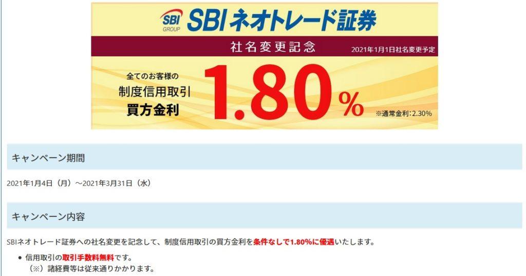 証券 トレード sbi ネオ